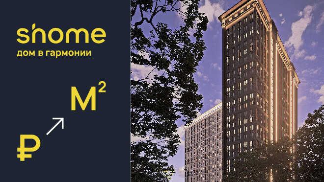ЖК Shome — Дом в гармонии! Обменяй рубли на метры Высокая стадия готовности.